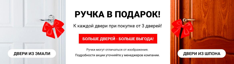 Гигант двери Екатеринбург - Ручка в подарок!