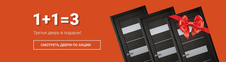 Гигант двери Екатеринбург - 1+1=3