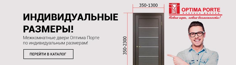Гигант двери Екатеринбург - Нестандарт Оптима