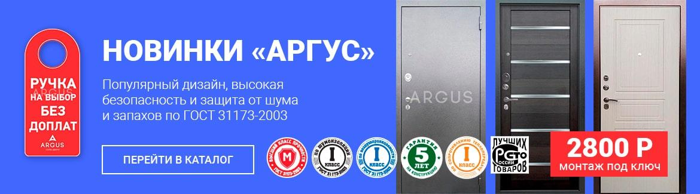 Гигант двери Екатеринбург - Новинки Аргус
